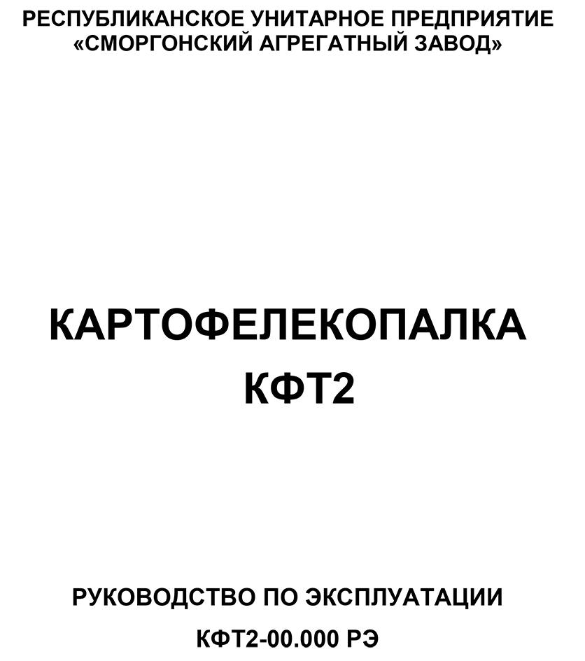 КАТАЛОГ ЗАПЧАСТЕЙ БЕЛАРУС-320 (МТЗ-320) - ОДО.