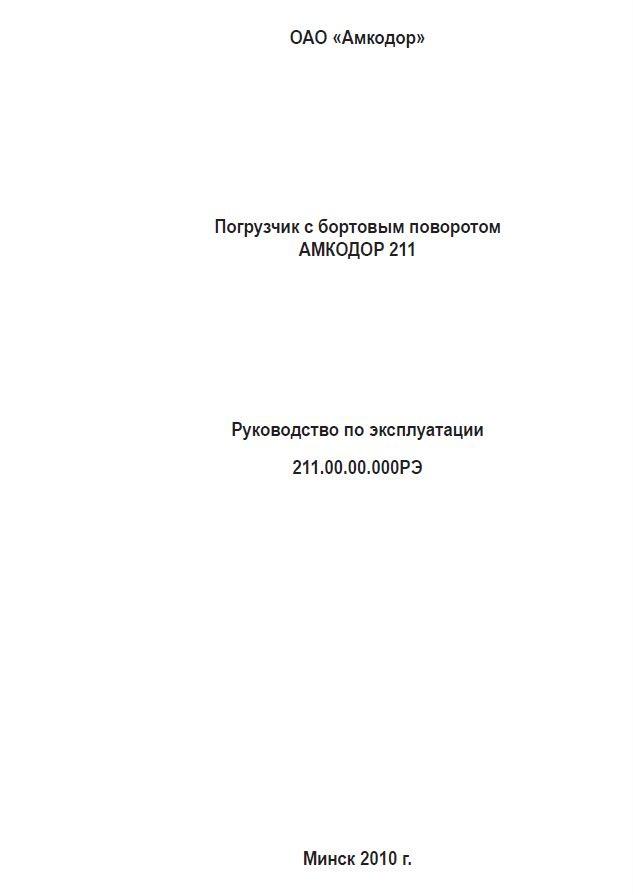 Инструкция По Эксплуатации То-28