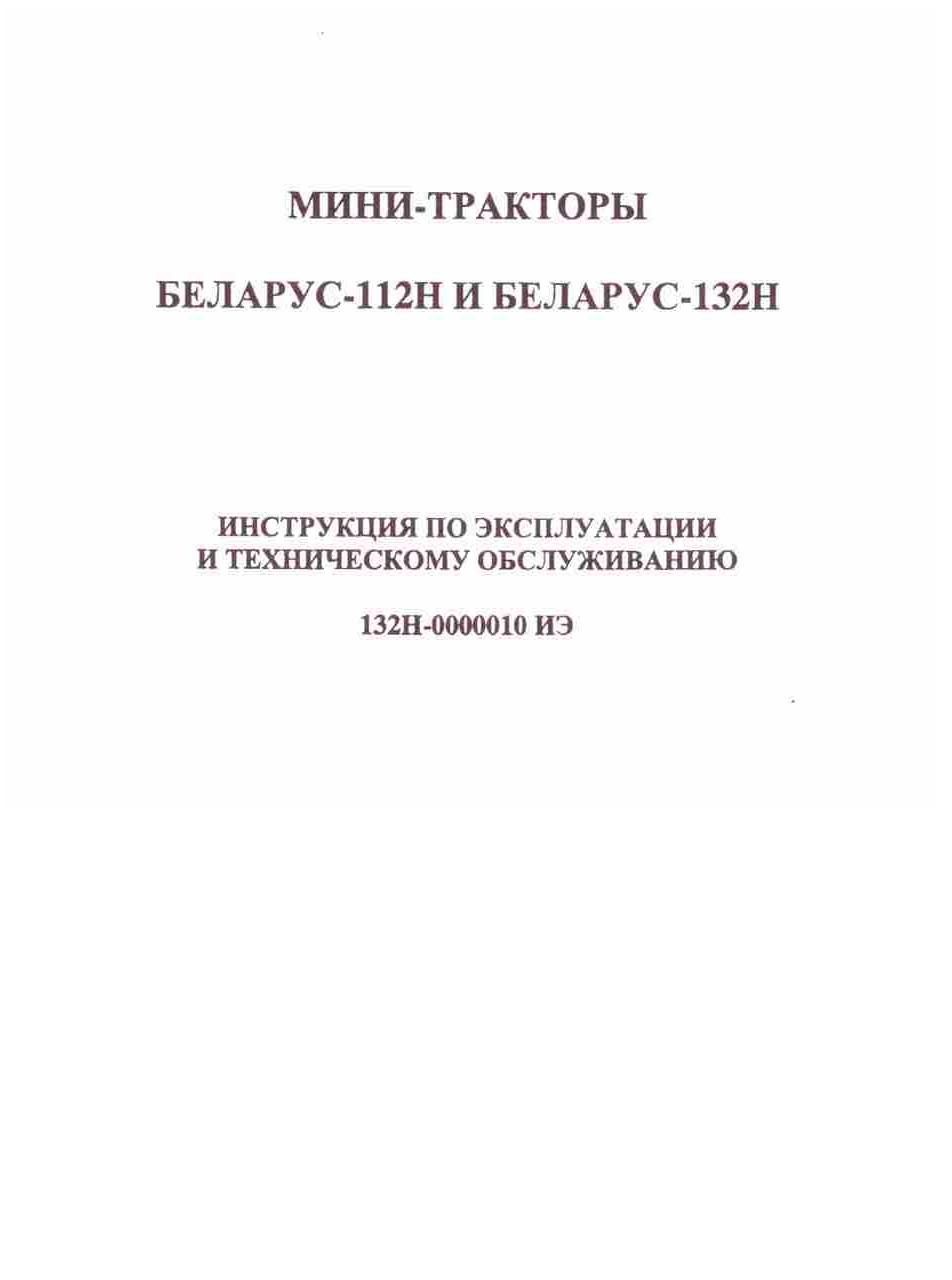 Минитрактор Беларус МТЗ-132H без ПСМ описание цена.
